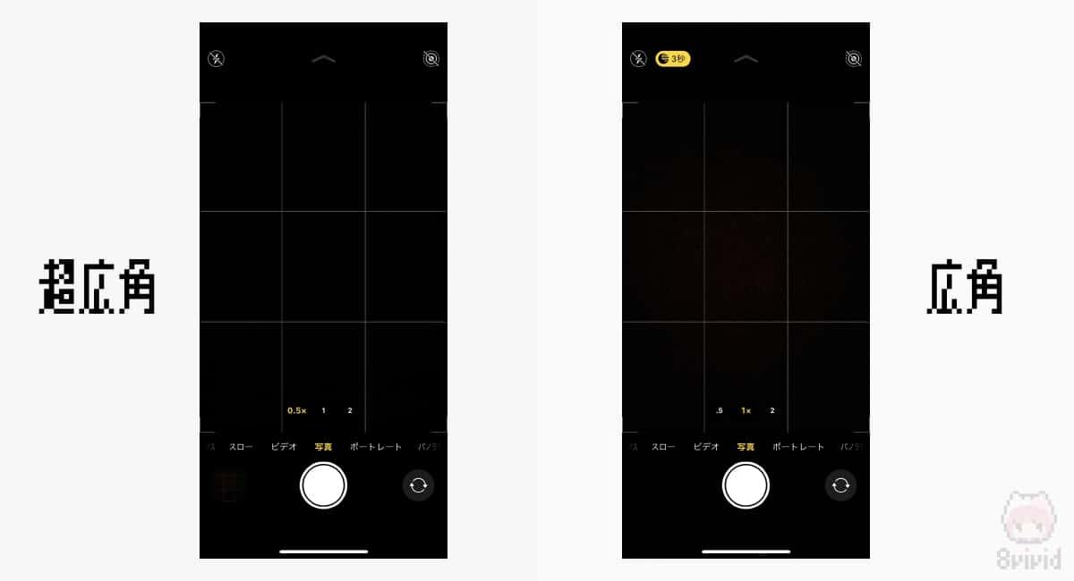 超広角レンズはナイトモード非対応。