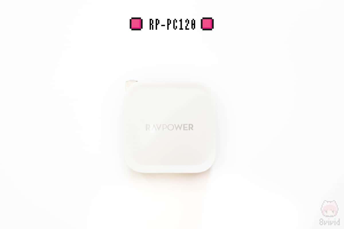 RAVPower『RP-PC120』全体画像。