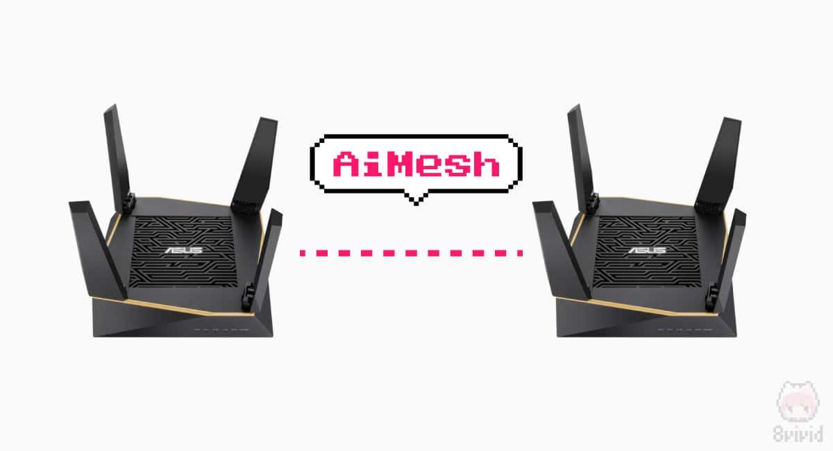 """AiMesh:メッシュWi-Fiを""""自作""""できちゃう"""