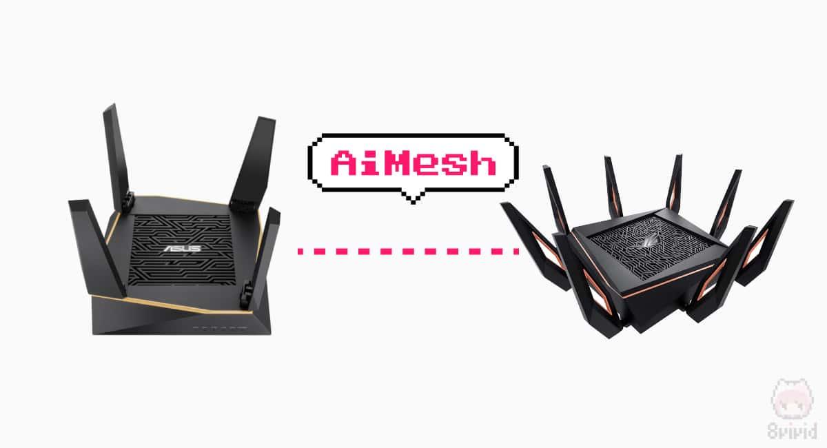 AiMesh対応なら、別のWi-Fiルーターでもメッシュ構築可能。