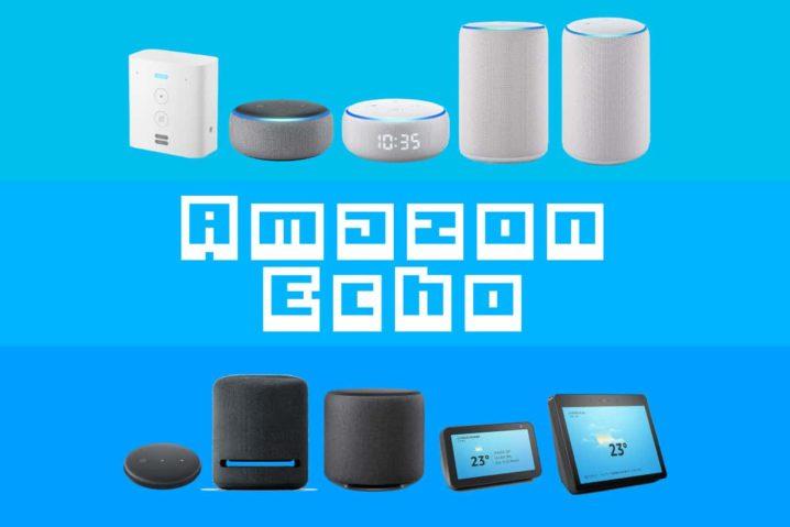Amazon Echoラインナップ・スペック一覧表 –2019年版–