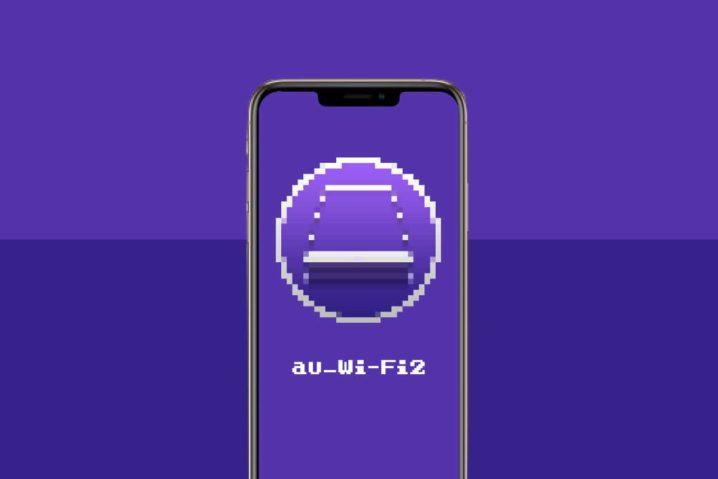 iOSでau_Wi-Fi2の自動接続を無効にする(UQ mobile・mineo等のau系MVNOユーザー向け)