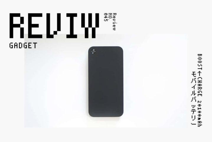 【レビュー】Belkin『BOOST↑CHARGE 20100mAh モバイルバッテリー』—USB PD規格準拠の安心モバブーの決定版[PR]