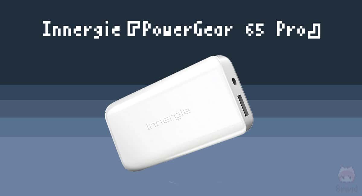 【2】Innergie『PowerGear 65 Pro』