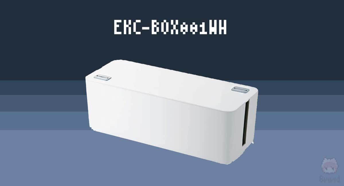 ELECOM EKC-BOX001WH