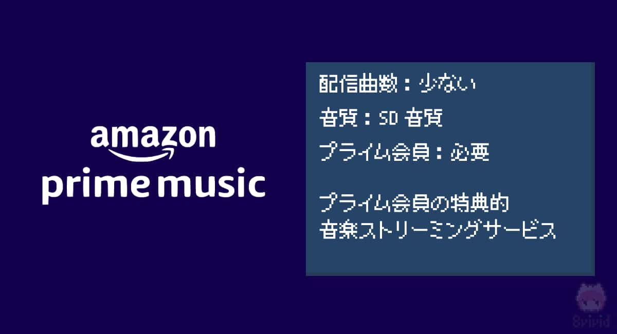 Prime Musicとは?