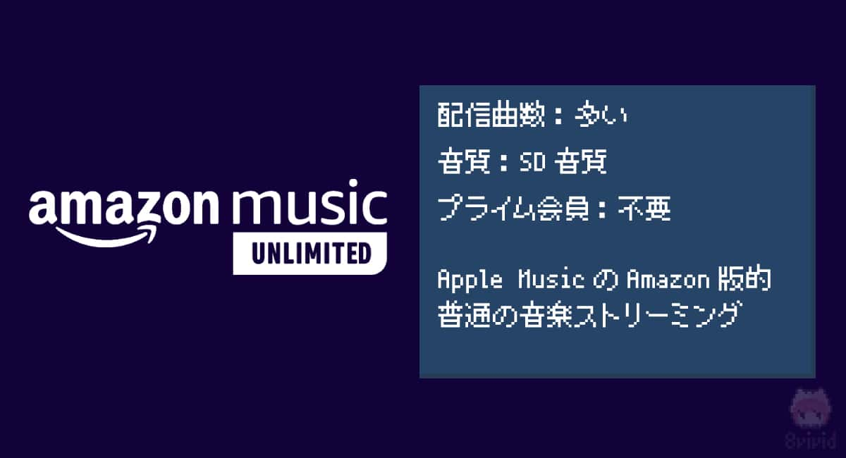 Amazon Music Unlimitedとは?
