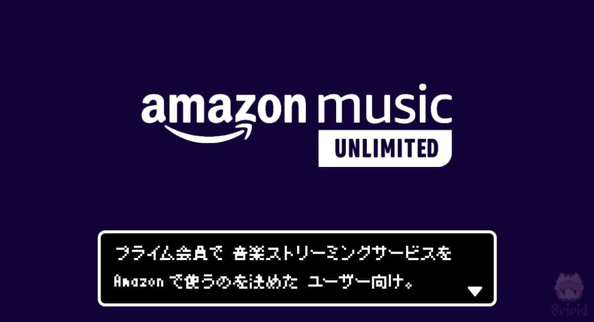 Amazon Music Unlimitedに向いている人
