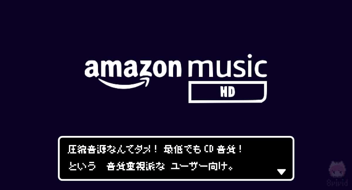 Amazon Music HDに向いている人
