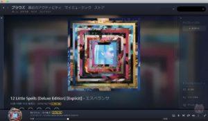 Amazon Music HDの再生画面。