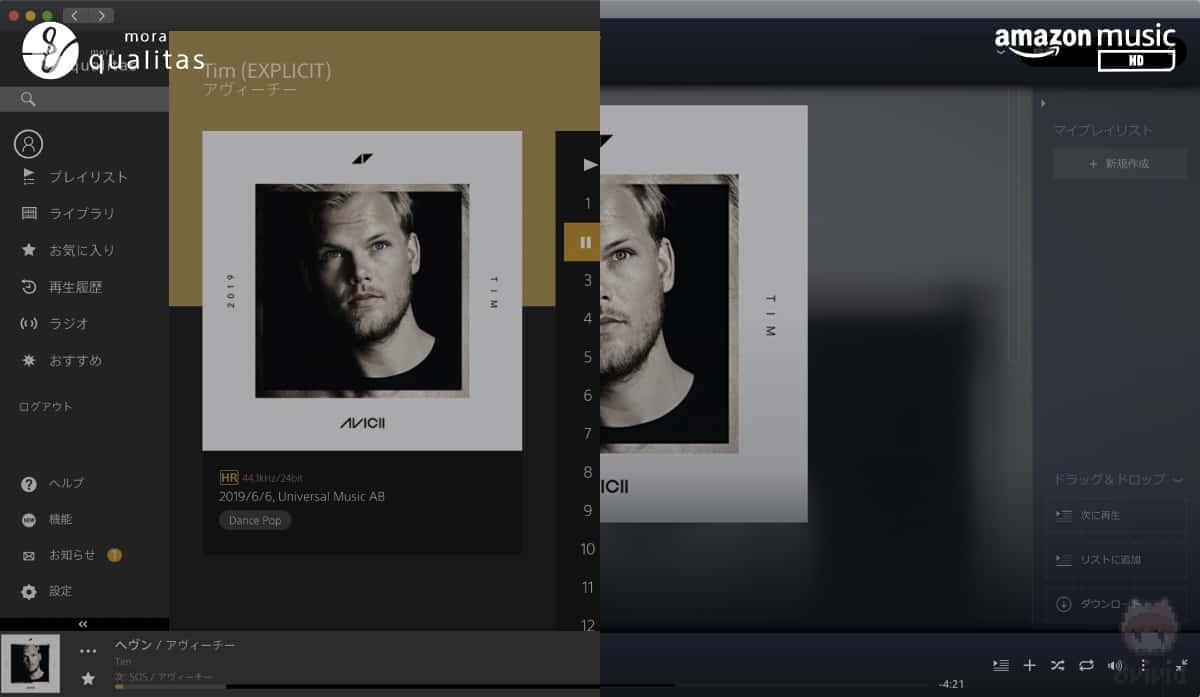 音質は mora qualitas > Amazon Music HD 。