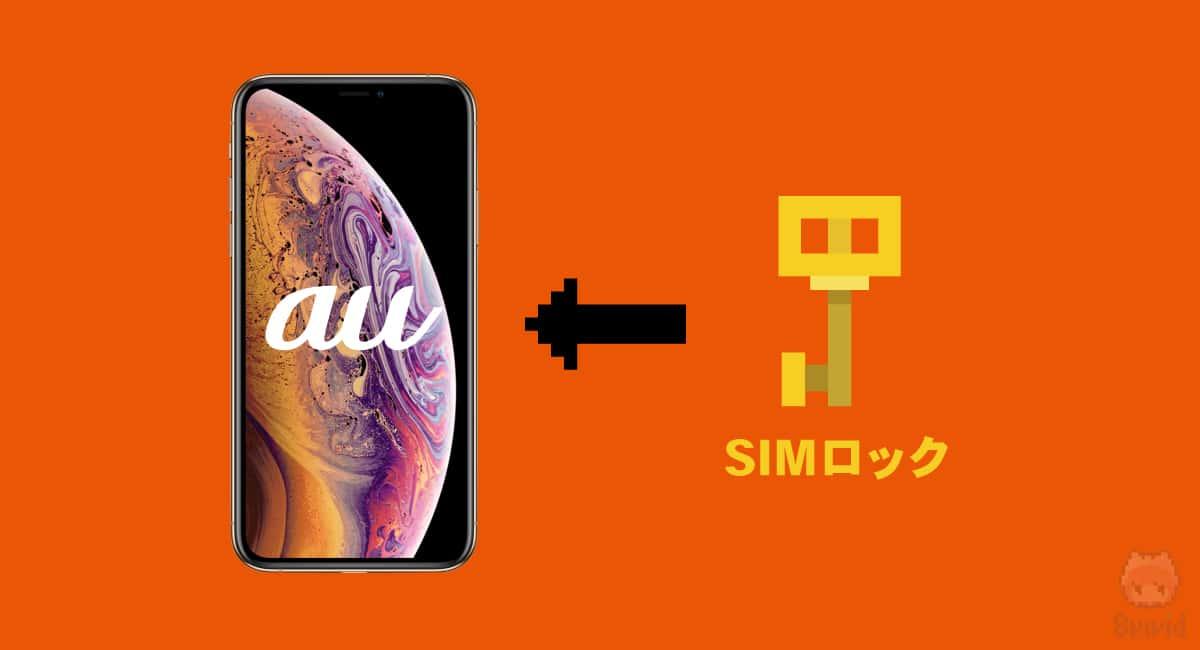 au端末のみ購入でも、SIMロックがかかっている。