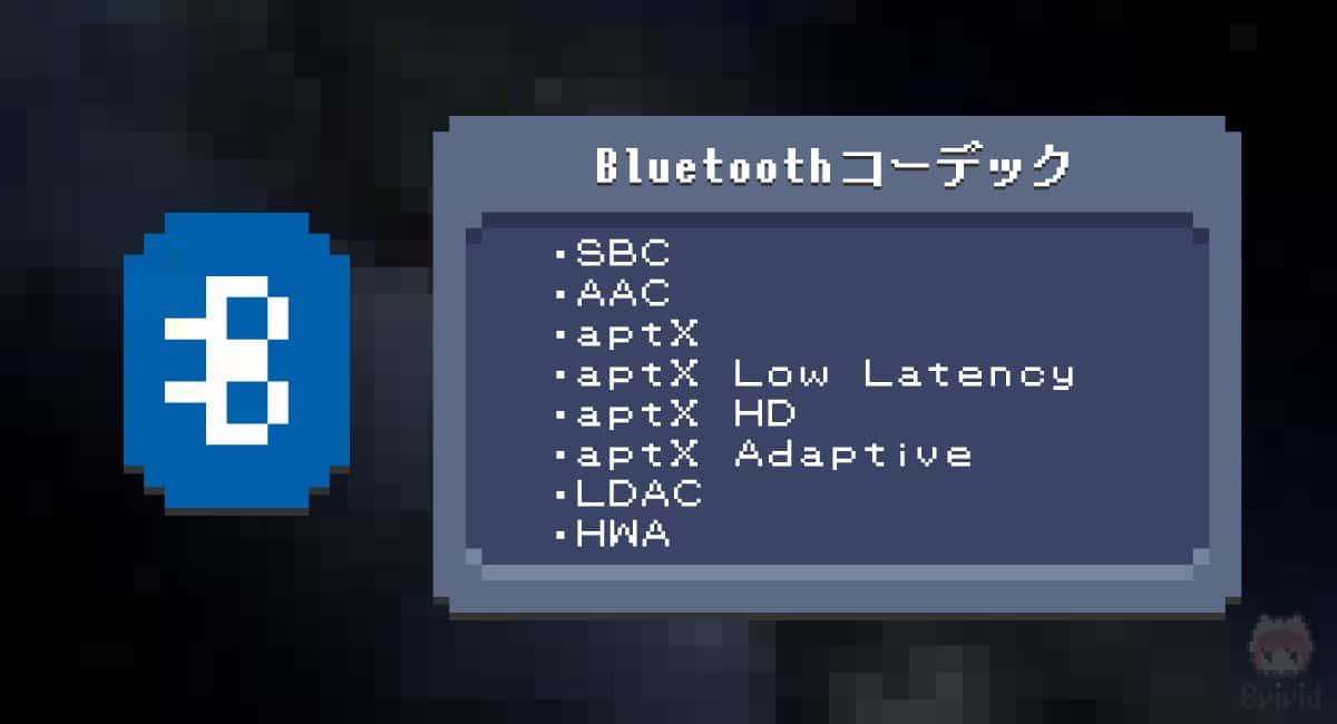 Bluetoothコーデック一覧。