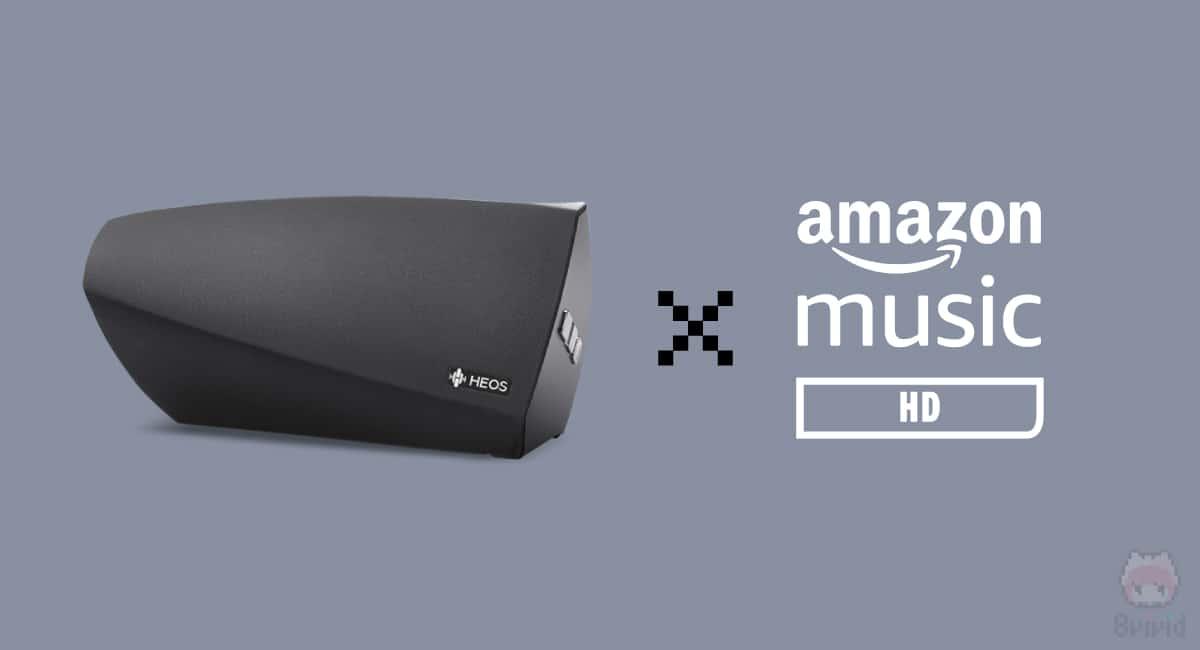 Amazon Music HDのハイレゾ音源に対応