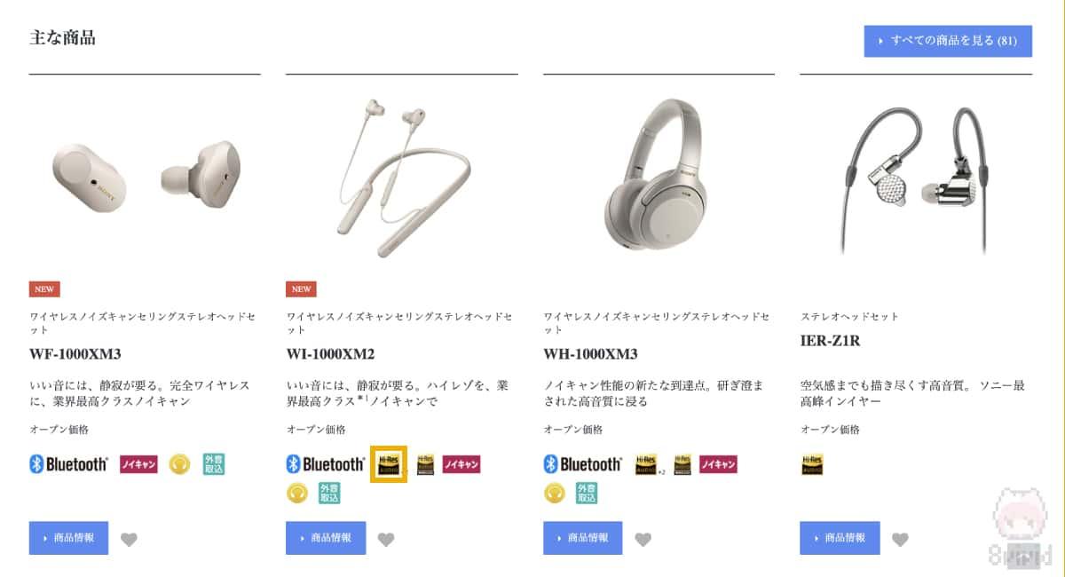 Sonyのサイト。