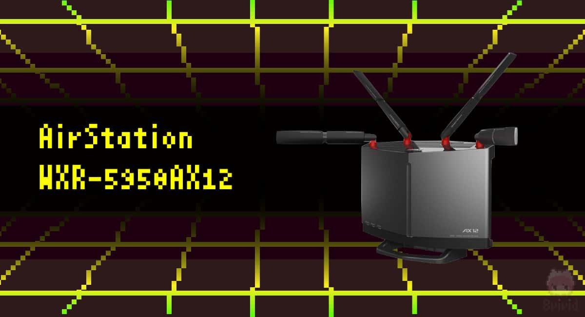 【1】BUFFALO『AirStation WXR-5950AX12』(おすすめ)