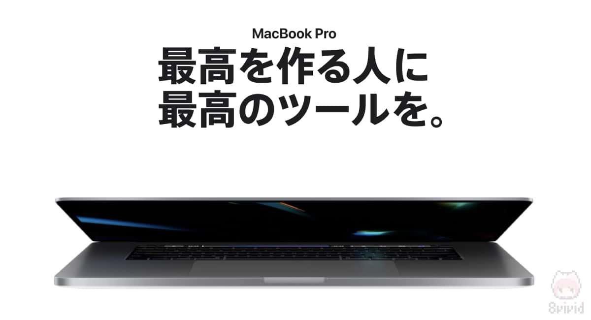MacBook Pro 16インチ発売開始