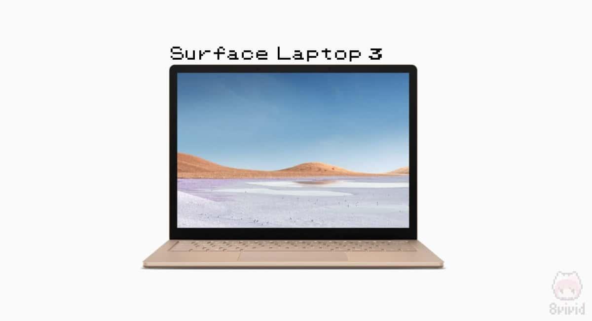 Surface Laptop 3に乗り換えは?