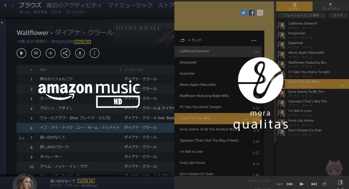 mora qualitasもAmazon Music HDもハイレゾ配信。