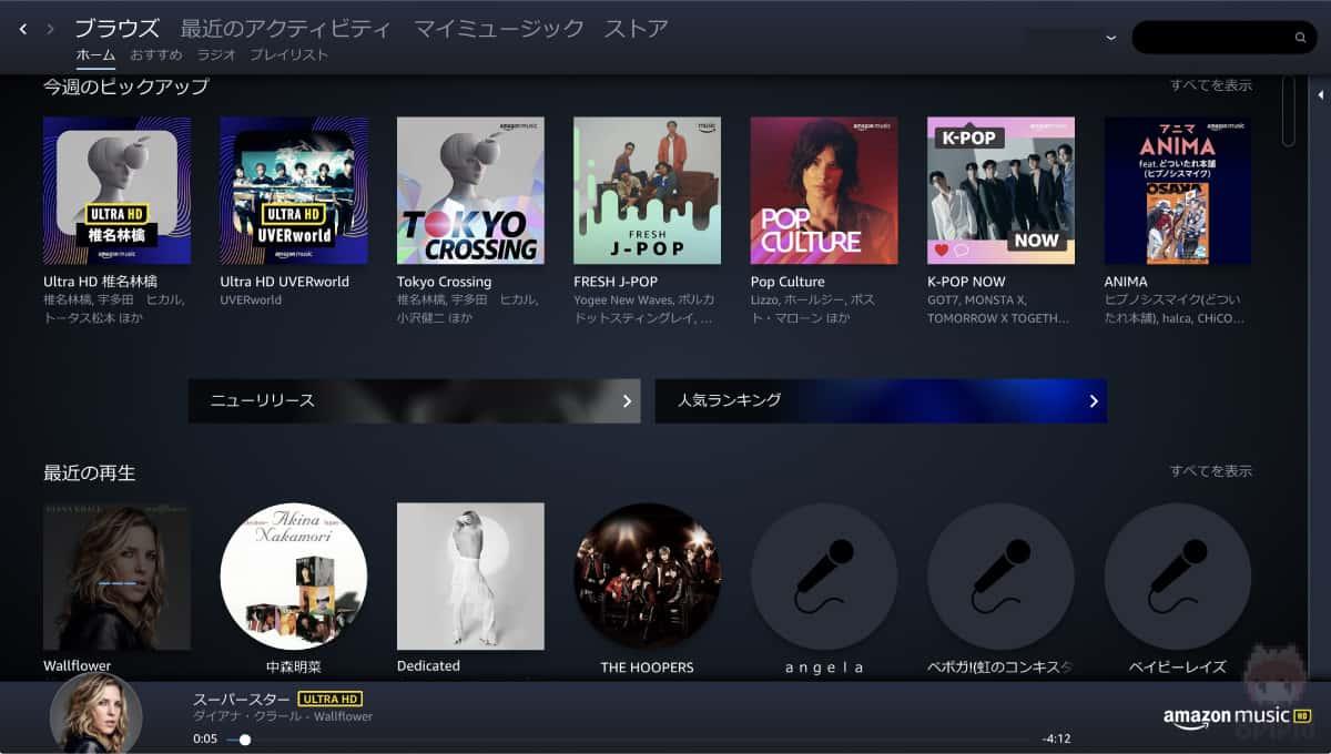 Amazon Music HDのホーム画面。