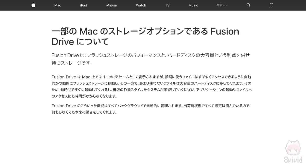 HDDの大容量とSSDの高速性を兼ね備えたのがFusion Drive。