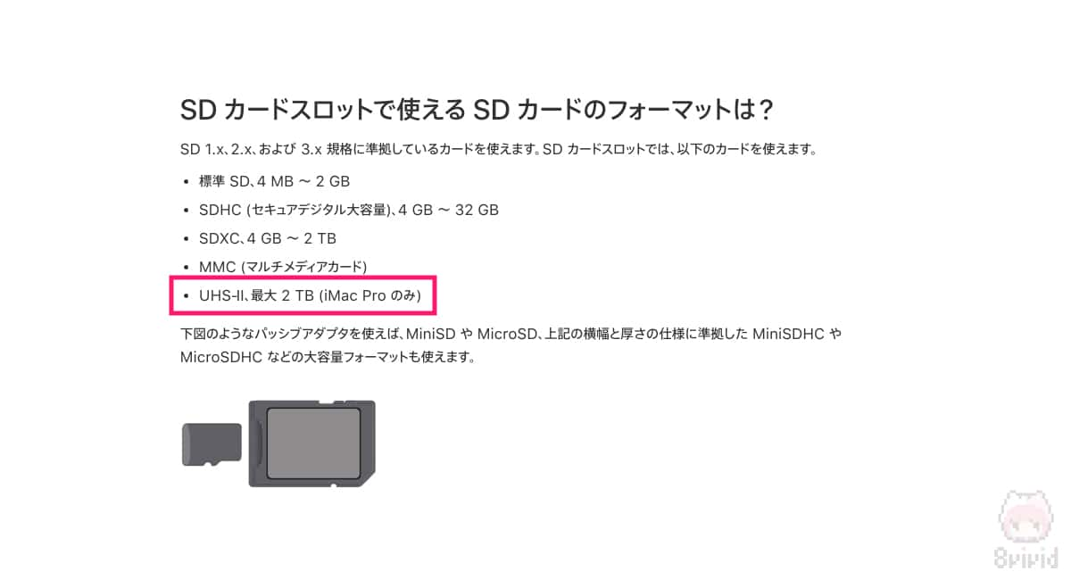 iMacのSDXCカードスロットはUHS-II非対応。
