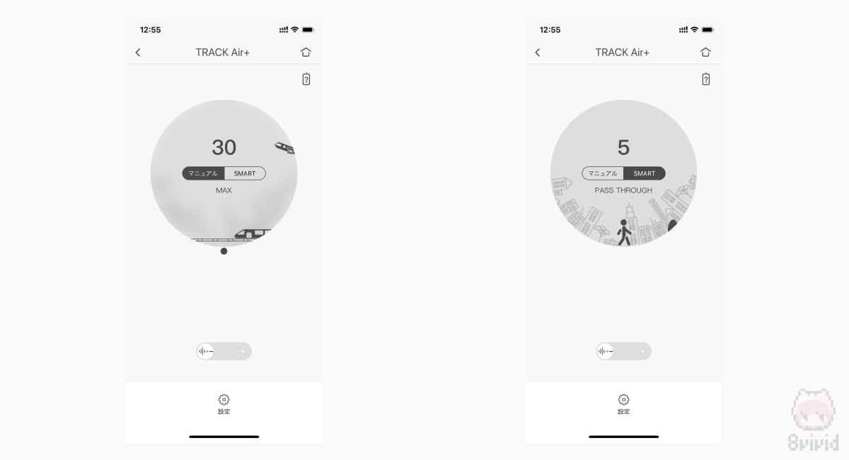 TRACK Air+のノイキャンは、自動と手動がある。