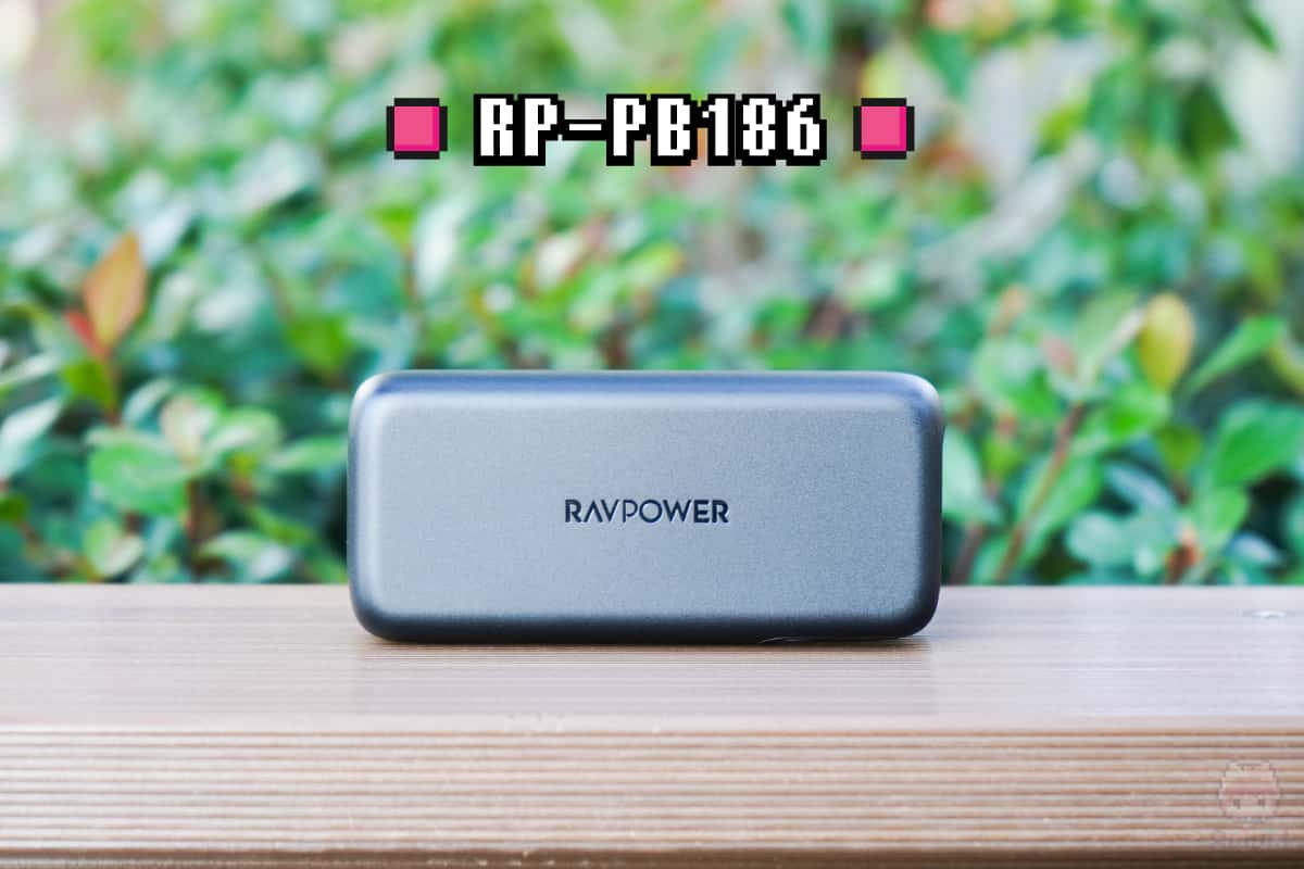 RAVPower『RP-PB186』全体画像。