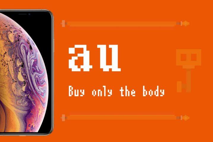 au回線契約ナシ・au端末のみ購入の方法と注意点。au OSAKAで聞いてきた!