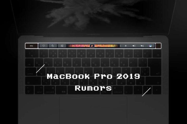 MacBook Pro 2020は大幅刷新?—シザーキーボード・Touch Bar・5Gセルラー版・ARM…嘘か真かの噂集