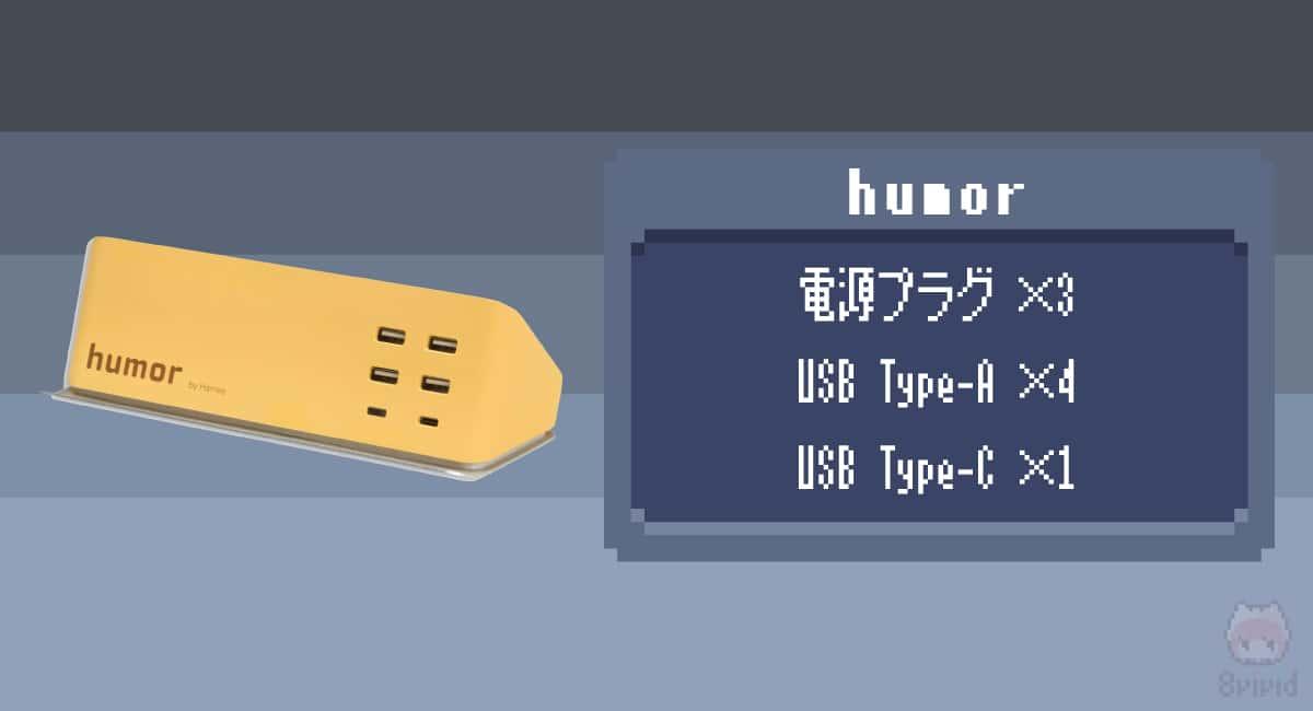 【3】Hamee『humor AC USB Type-Cタップ』