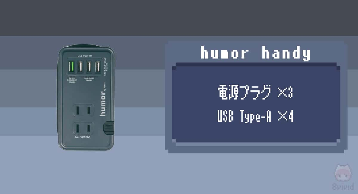 【1】Hamee『humor handy AC USB タップ』