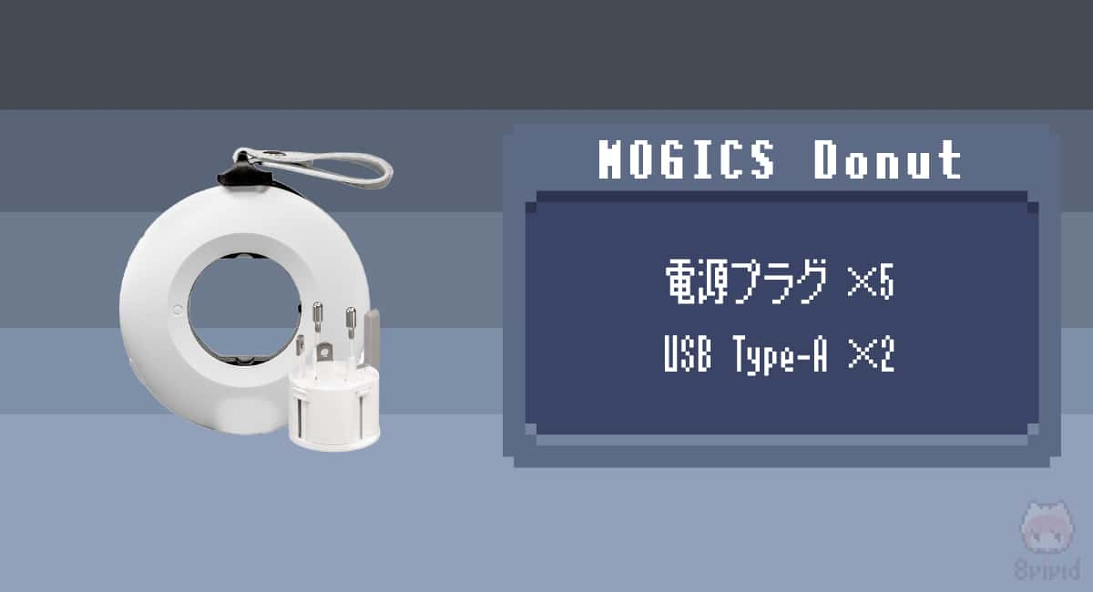 【2】MOGICS『MOGICS Donut』