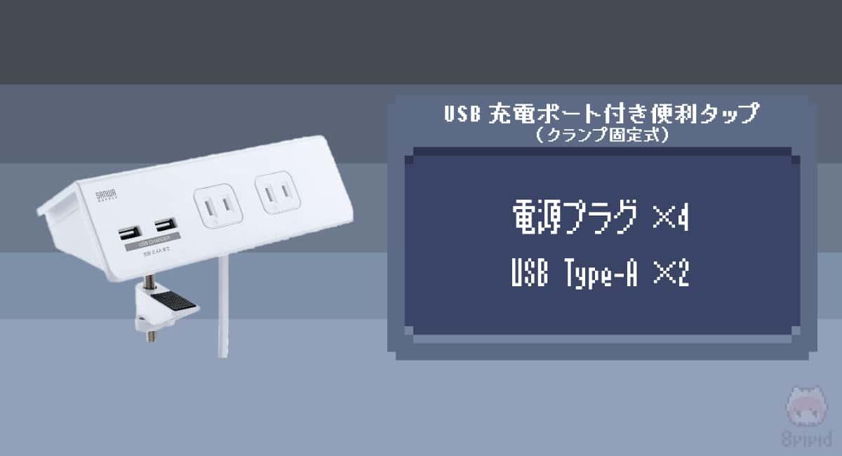 【1】サンワサプライ『USB充電ポート付き便利タップ(クランプ固定式)』