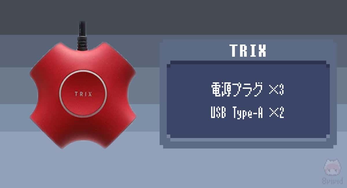 【1】日本ポステック『TRIX』