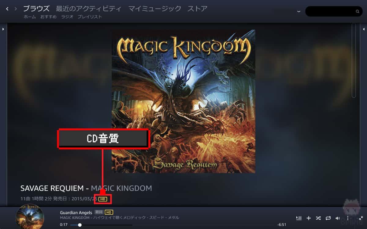 CD音質には『HD』のバッチがつく。