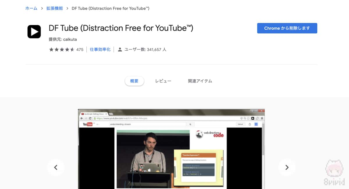 Distraction Free for YouTube