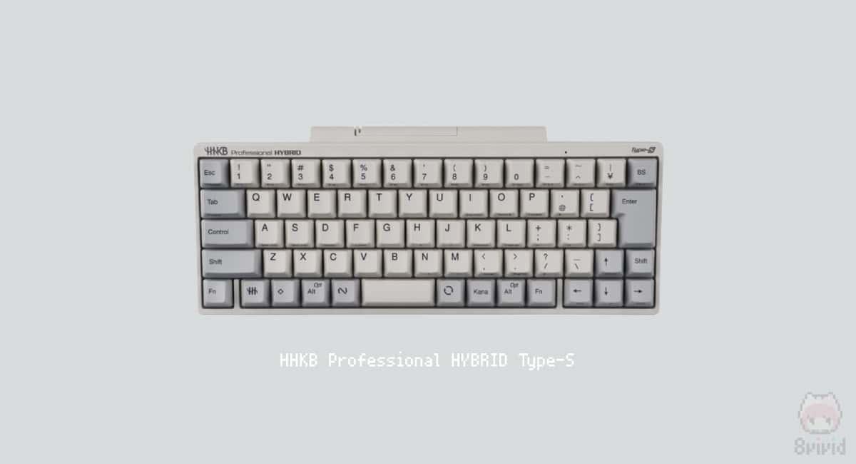 買うなら最上位の『HHKB Professional HYBRID Type-S』。