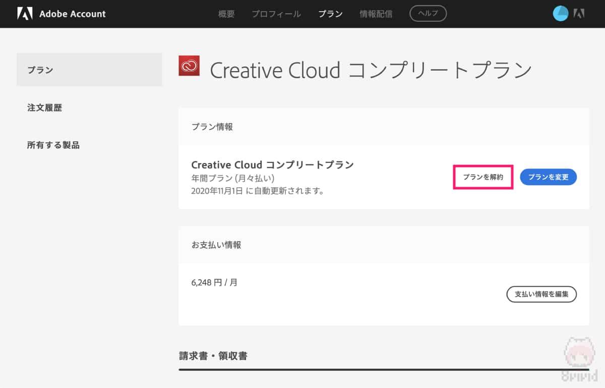 Adobeアカウントページから解約申し込み。