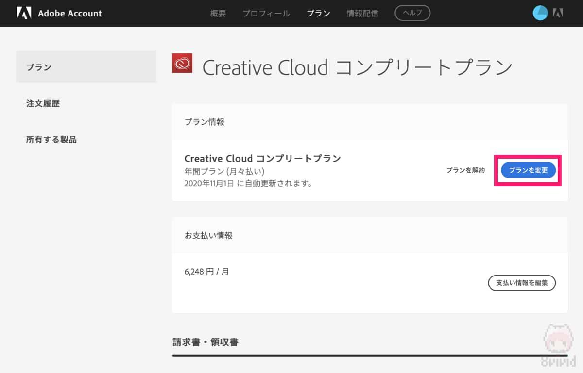 Adobeアカウントページからプラン変更を申し込み。