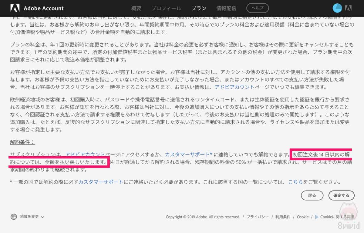プラン変更を14日以内の解約なら、違約金は0円。