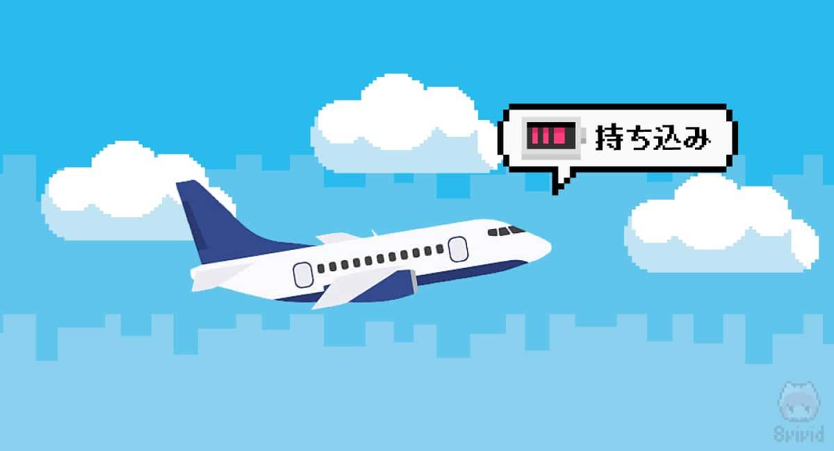 飛行機とモバイルバッテリーの原則