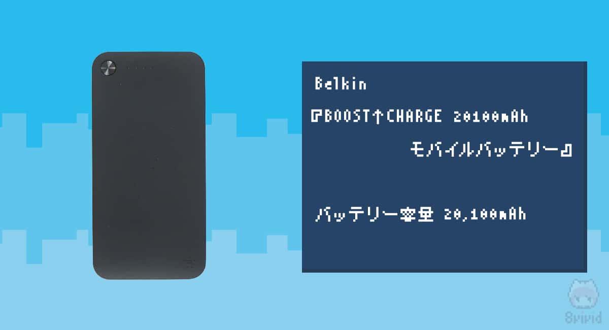 【1】Belkin『BOOST↑CHARGE 20100mAh モバイルバッテリー』