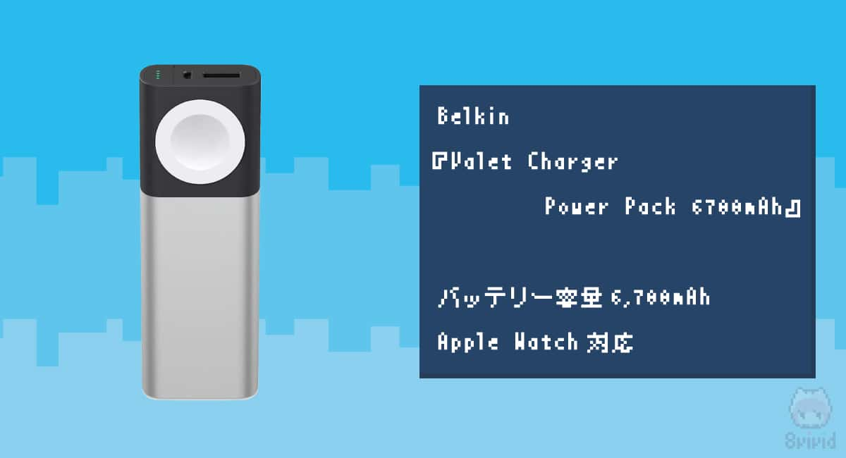 【2】Belkin『Valet Charger Power Pack 6700mAh』