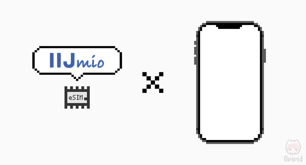 iPhone 11 ProでIIJmioの『eSIMプラン(ベータ版)』を利用中。