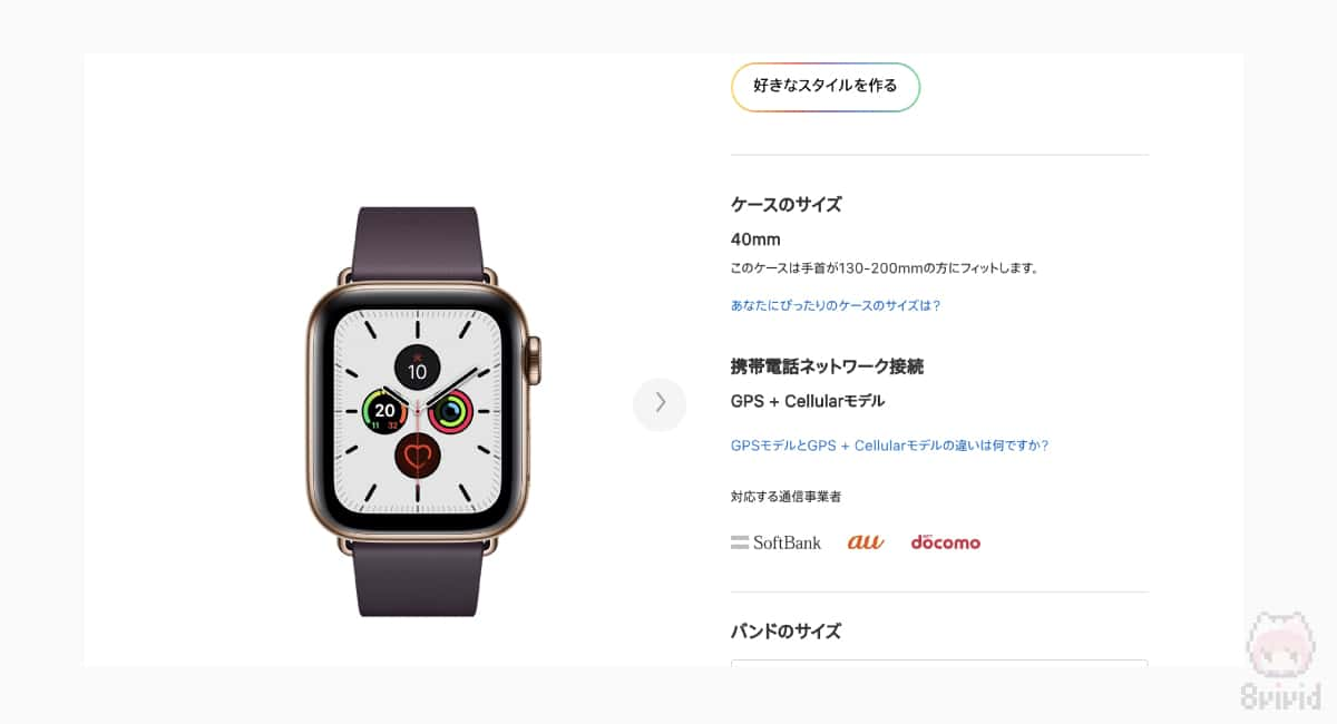 セルラー版Apple WatchのeSIMは制約が多い。