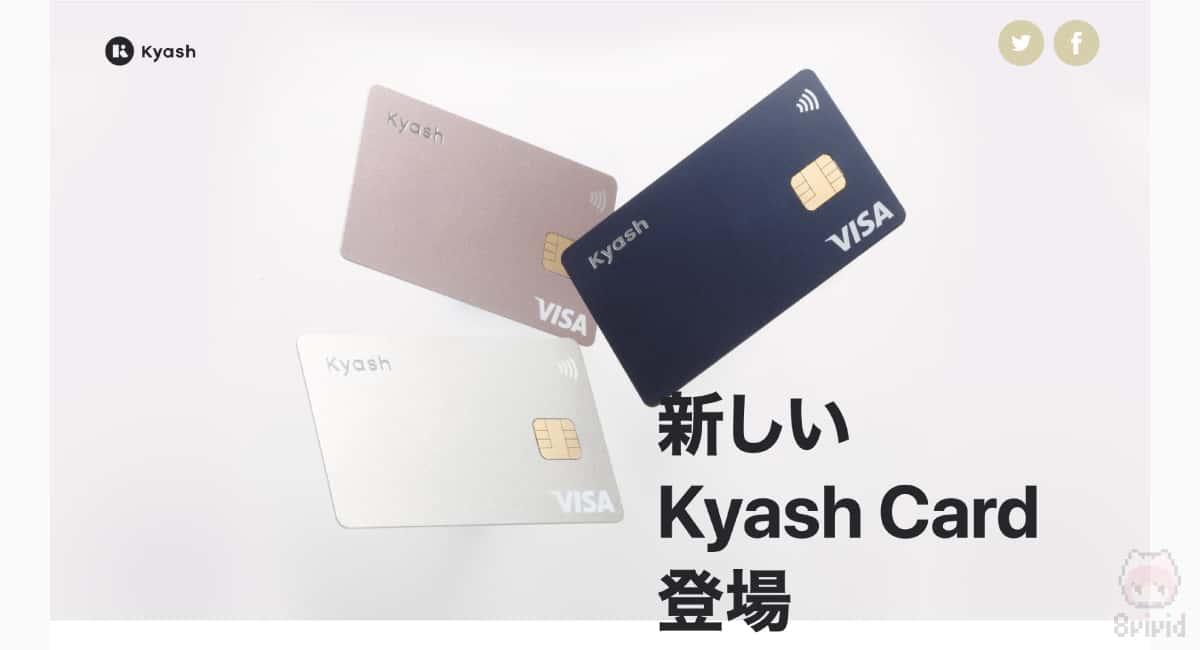 新カード『Kyash Card』