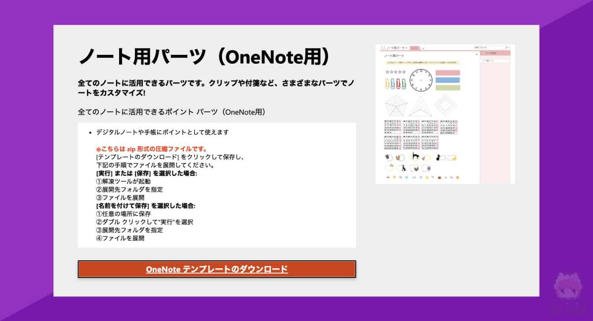 Microsoft公式サイトから、OneNoteのテンプレートをDLしてみる。