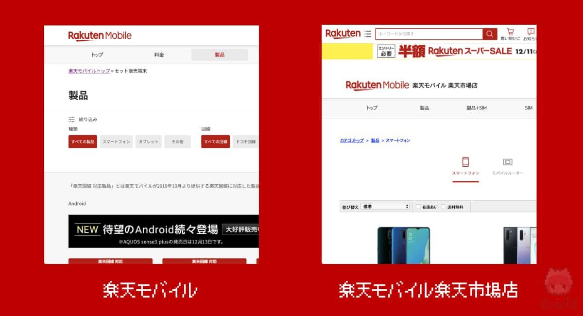楽天モバイルの取り扱い端末は、2箇所で購入可能。