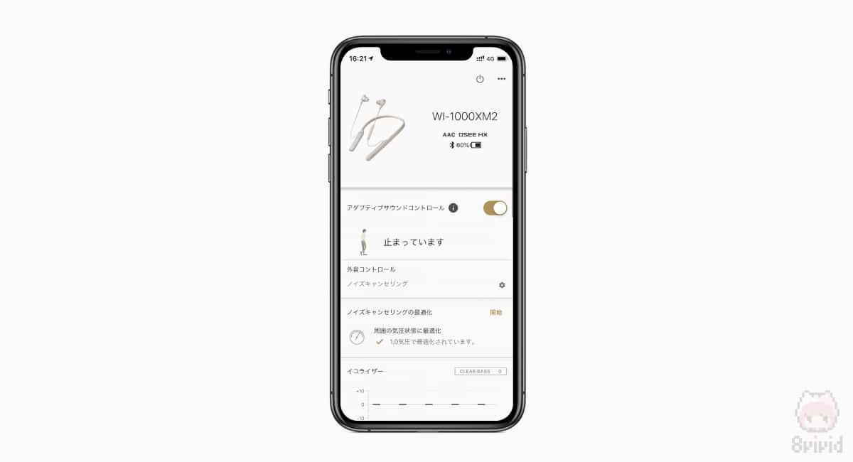 アプリで細かなノイキャン設定が可能。